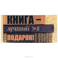 Книга лучший подарок поздравление
