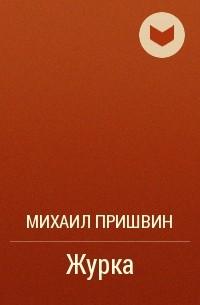 М. Пришвин - Журка