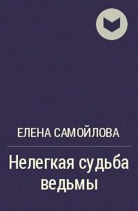 Елена Самойлова - Нелегкая судьба ведьмы