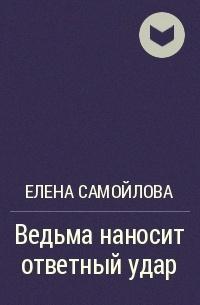 Елена Самойлова - Ведьма наносит ответный удар