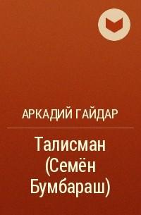 Аркадий Гайдар — Бумбараш