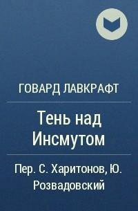 Говард Лавкрафт - Тень над Инсмутом
