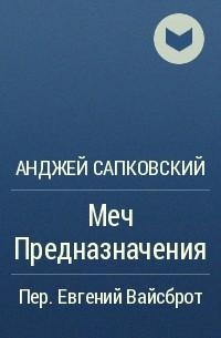 Анджей Сапковский — Меч Предназначения