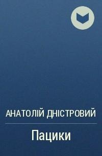Анатолій Дністровий - Пацики
