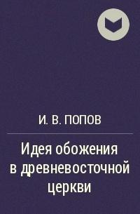 И. В. Попов - Идея обожения в древневосточной церкви