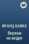 Франц Кафка - Верхом на ведре (Всадник на ведре)