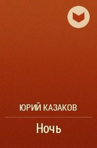 Юрий Казаков - Ночь
