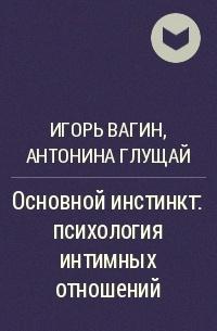 uchebnik-intimnih-otnosheniy