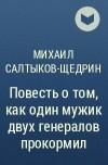 М е салтыков-щедрин повесть о том как один мужик двух