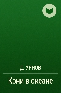Д.Урнов - Кони в океане
