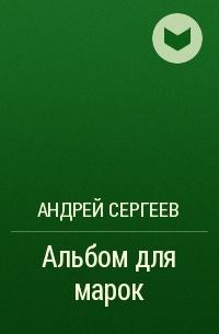 Андрей Сергеев - Альбом для марок