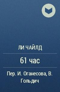 Ли Чайлд - 61 час