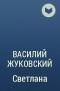В. А. Жуковский - Светлана