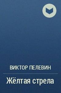 Виктор Пелевин — Желтая стрела