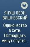 Януш  Леон Вишневский - Одиночество в сети. 15 минут спустя