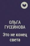 """Ольга Гусейнова """"Это не конец света"""" - отзыв Lacrimoza1984"""