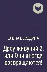 Елена Беседина — Дроу живучий 2, или Они иногда возвращаются!