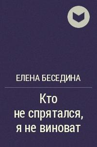 Елена Беседина — Кто не спрятался, я не виноват