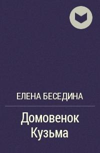 Елена Беседина — Домовенок Кузьма