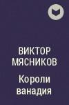 Виктор Мясников - Короли ванадия