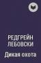 Редгрейн Лебовски - Дикая охота