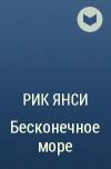 Рик Янси - Бесконечное море