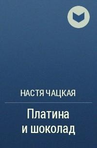 Настя Чацкая — Платина и шоколад