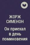 Жорж Сименон - Он приехал в день поминовения