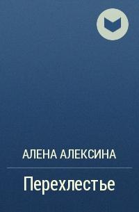 Алена Алексина - Перехлестье