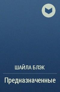 Шайла Блэк - Предназначенные