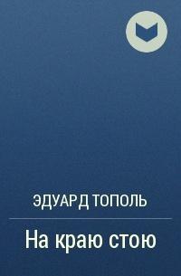 Модель: тополь эв астрель, аст