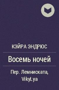 Кэйра Эндрюс - Восемь ночей