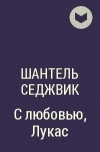 Шантель Седжвик - С любовью,Лукас