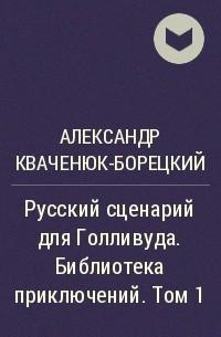 Русский сценарий для Голливуда. Библиотека приключений. Том1 читать