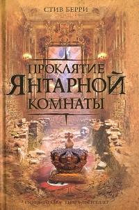 Одесский книжный клуб «КлубОК»: Проклятие Янтарной комнаты