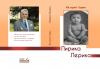 Премьера книги Валерия Ларина «Лирика Лерика»
