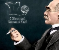 Одесский книжный клуб «КлубОК»: Редьярд Киплинг