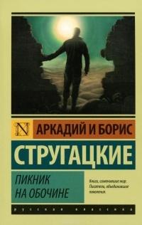 Августовская (17-ая) встреча Иркутского клуба «Книжные нерпы»