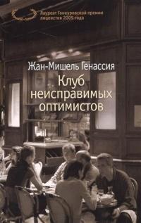 Одесский книжный клуб «КлубОК»: «Клуб неисправимых оптимистов»