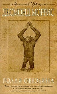 Одесский книжный клуб «КлубОК»: Д.Моррис «Голая обезьяна»