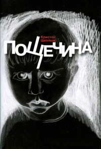 Февральская встреча Белгородского книжного клуба «Бамbook»
