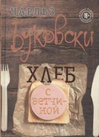 """Буковски в """"Буковски"""" с хлебом и ветчиной"""