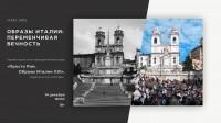 Образы Италии: переменчивая вечность. Презентация книги Аркадия Ипполитовa «Просто Рим. Образы Италии XXI», 18+