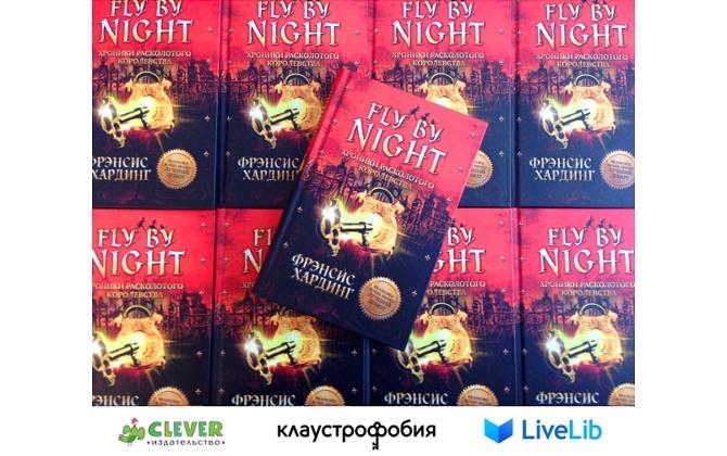 Конкурс рецензий «Fly by night»
