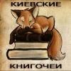 Киевский книжный клуб «Киевские Книгочеи»