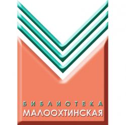 """Библиотека """"Малоохтинская"""" СПБ ГБУК """"ЦБС Красногвардейского района"""""""