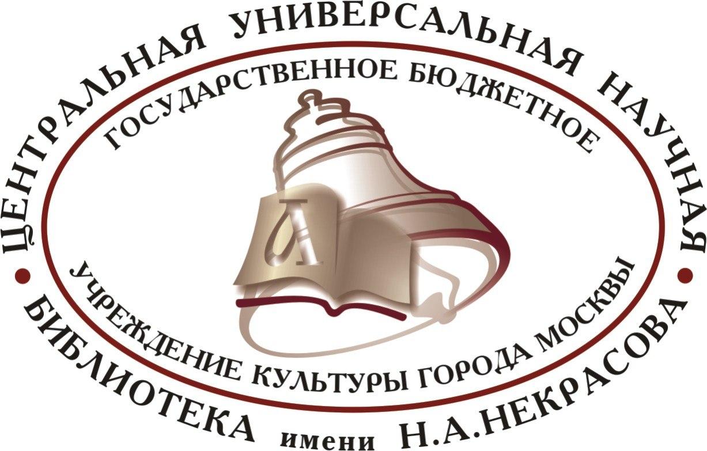 Центральная универсальная научная библиотека имени Н. А. Некрасова