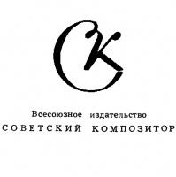 Советский композитор