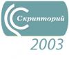 Скрипторий 2003