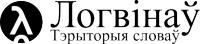 Логвінаў